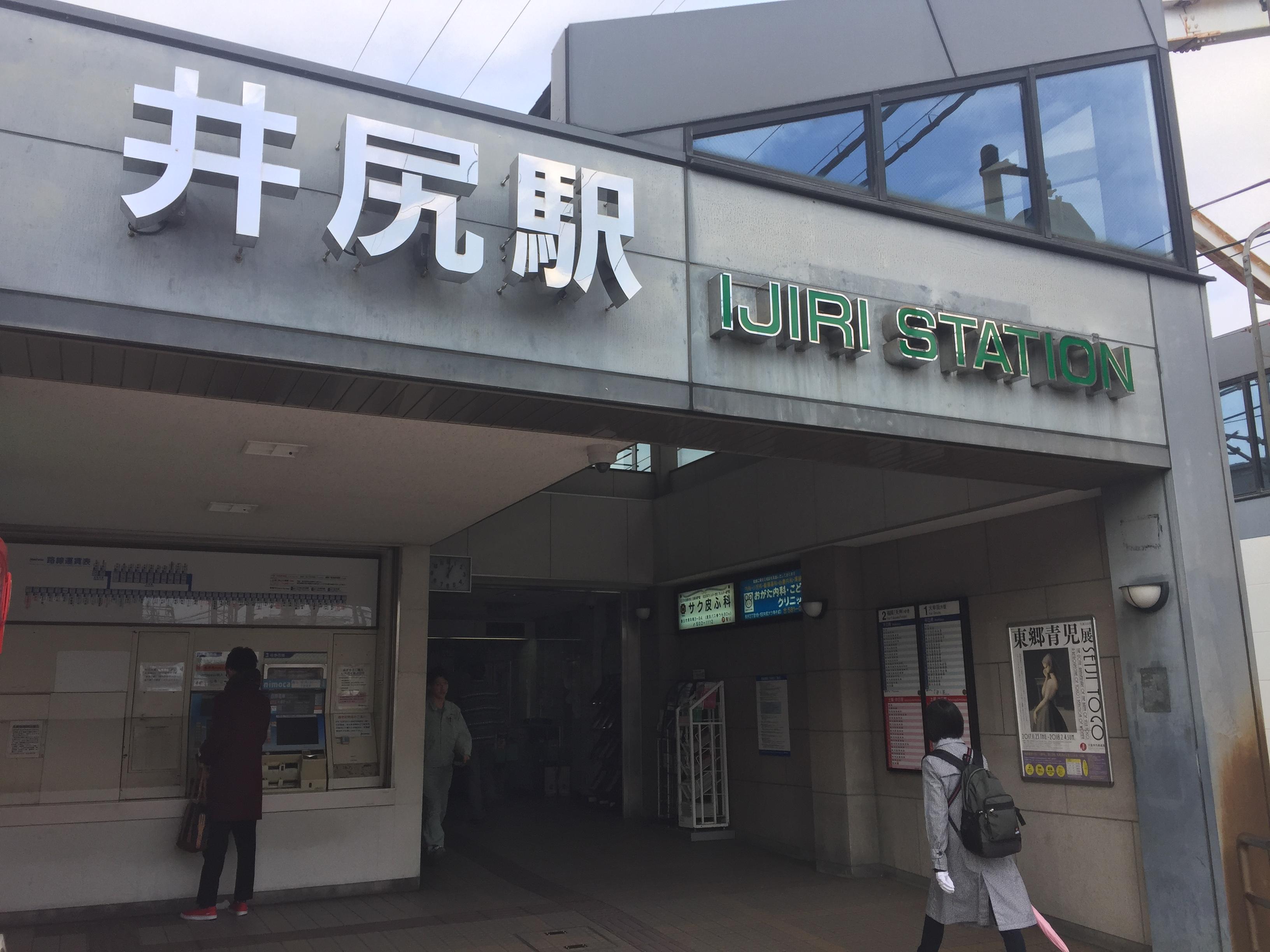 西鉄大牟田線井尻駅