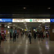 地下鉄天神駅