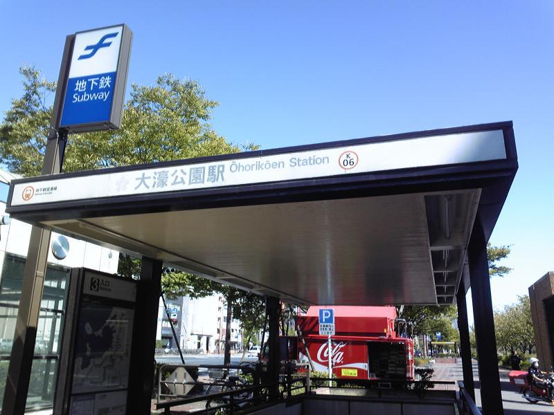 福岡市営地下鉄空港線大濠公園