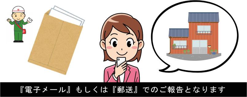 福岡の安心空家巡回管理